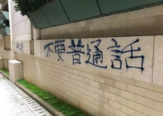 """香港浸会大学体育中心外墙被喷有""""不要普通话""""等字句。(图片来源:香港东网)"""