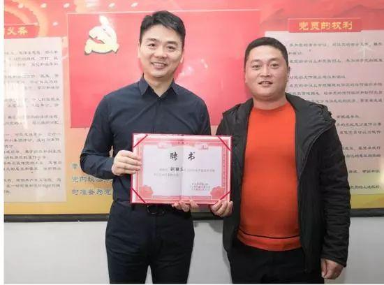 """刘强东晒出""""名誉村主任""""的聘书"""