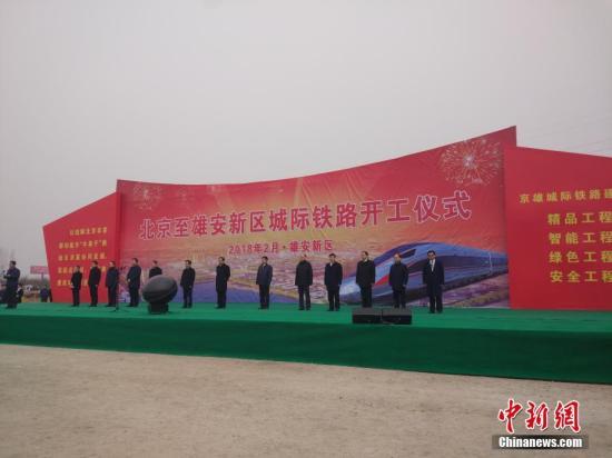 北京至雄安新区城际铁路正式开工建设。中新网记者 李金磊 摄