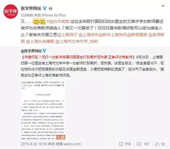 面对质疑,闵行区教育局12日作出回应,认为该教师不存在师德问题。