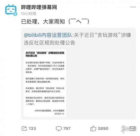 """百万网友等古天乐数小时却""""被耍"""" B站永封贪玩游戏账号的照片 - 5"""