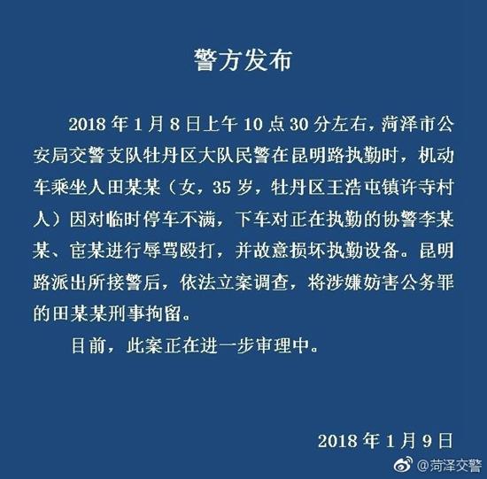 山东菏泽一女子辱骂殴打交警 涉妨害公务罪被刑拘