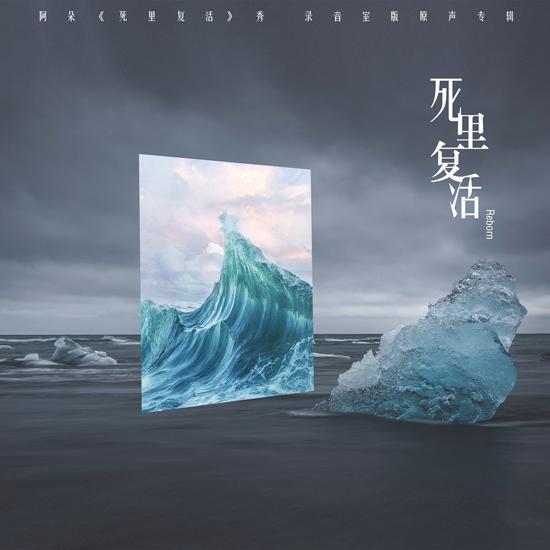 阿朵专辑《死里复活》上线 探索民族音乐新方式