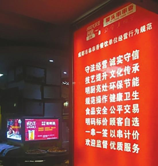 """温江一串串香店的告示注明""""一串一签""""。华西都市报 图"""