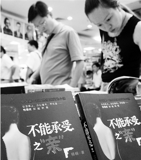 国内首部反性骚扰小说受关注。新华社资料照片