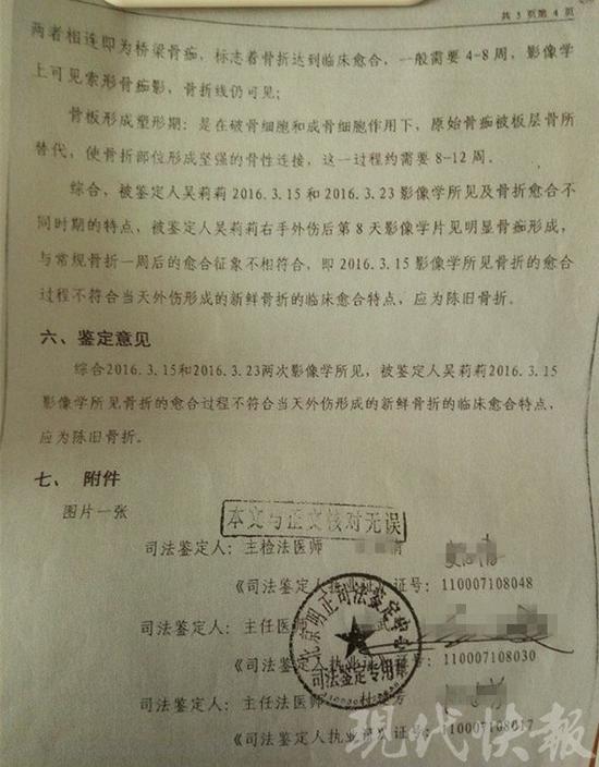 北京明正司法鉴定中心出具的司法鉴定报告