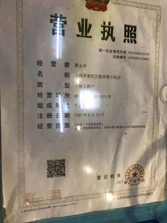 """△李先生生煎店的营业执照已更新到2017年2月,而""""套牌""""的几家店铺上传的营业执照发证日期仍为2014年10月。"""