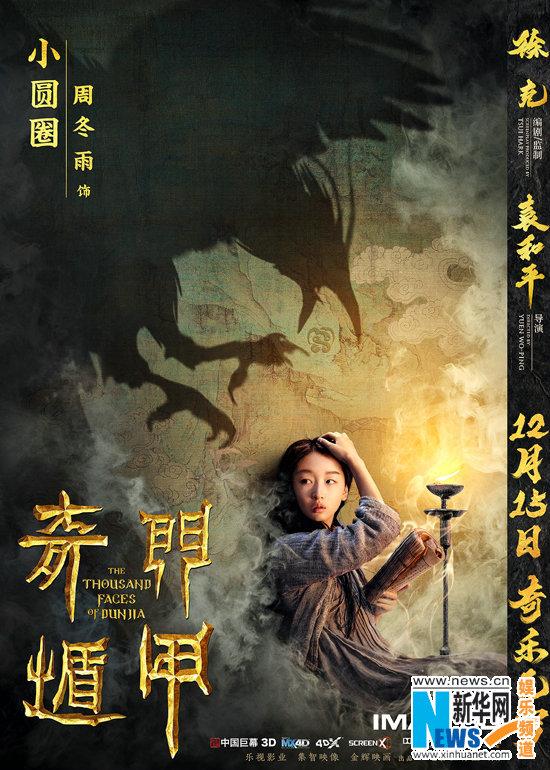 《奇门遁甲》14日上映 周冬雨牵动观众情绪成亮点