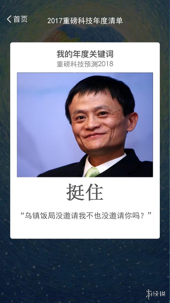 网友自制IT大佬们年度账单关键词 贾跃亭的总结绝了!