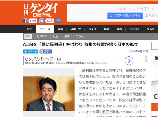 """《日刊现代》题为""""安倍将AIIB比作'高利贷' 首相的发言将会招致日本被孤立"""""""
