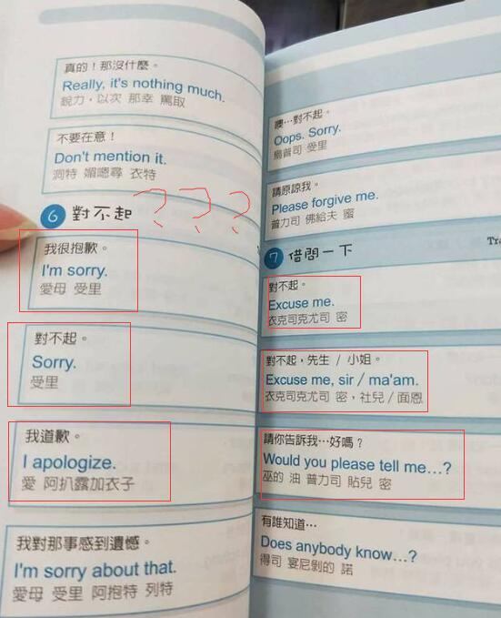 """台湾英语教材上用中文谐音标发音。(图片取自""""爆料公社""""脸书账号)"""