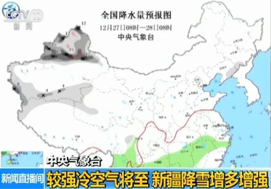 中央气象台:较强冷空气将至 新疆降雪增多增强