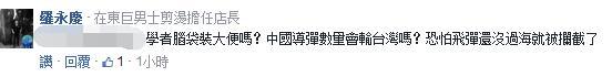 台学者称2枚导弹炸三峡大坝 网友:大陆输给台湾