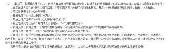 法拉第未来关联公司广州设点,贾跃亭要在国内投产电动车?