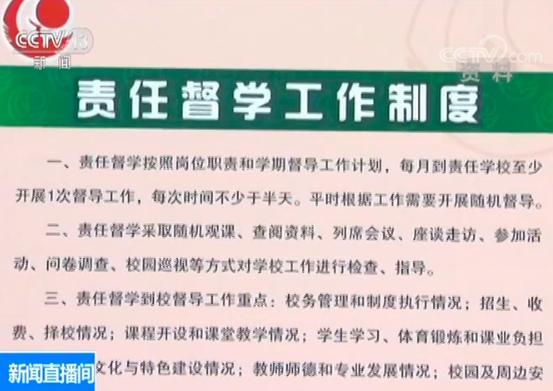 香港六合彩官方教育部:全国已有26万所中小学配备责任督学