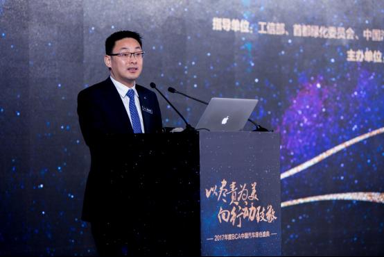 2017年度BCA汽车榜揭幕 中国汽车人发起