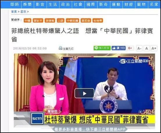 """菲总统称""""能成为中国一省"""" 台媒未听清就兴奋"""