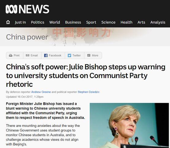 ▲图为澳大利亚外长警告澳大利亚学府当心来自中国的学生,暗示这些学生都是中国政府的特工/间谍