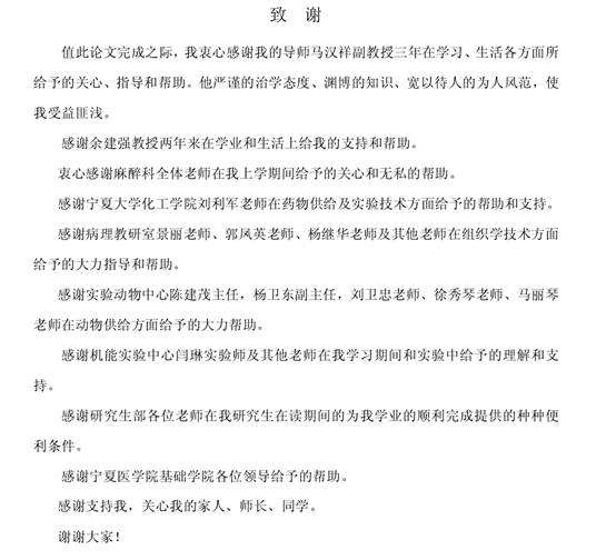 """徐婷婷论文""""致谢""""内容"""