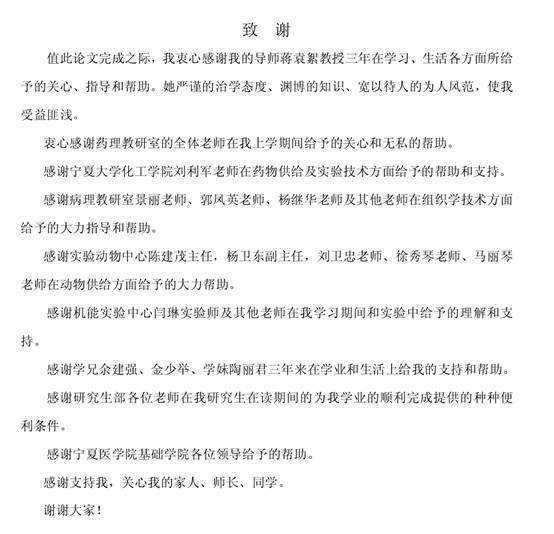 宁夏医科大一硕士论文涉抄袭同校毕业生 校方回应