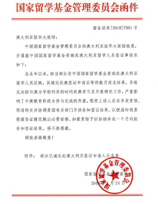 ▲图为今年1月24日发给澳大利亚驻华大使馆的一份公函