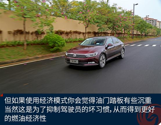 试驾2018款一汽-大众迈腾 小改款大不同