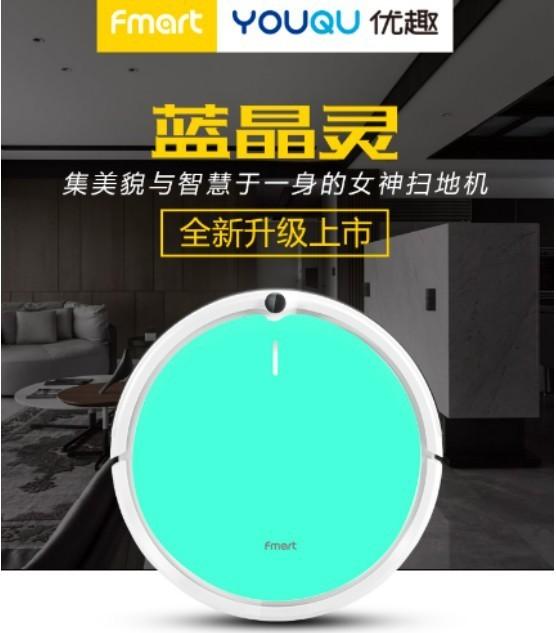 """苏宁推黑科技集合店 """"YOUQU优趣"""" ,智能清洁品牌""""福玛特""""首批入驻"""
