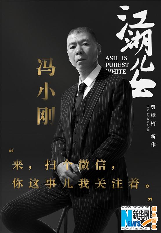 冯小刚徐峥加盟贾樟柯新片《江湖儿女》