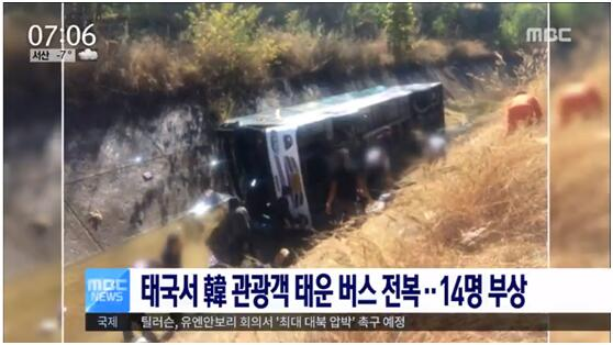 韩旅游大巴在泰国翻车 致14人受伤