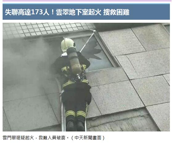 揪心!花莲云翠大楼地下室起火 失联高达173人!