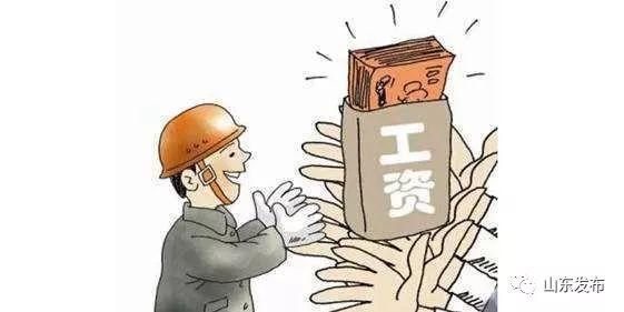 政策丨国办印发考核办法 保障农民工工资支付工
