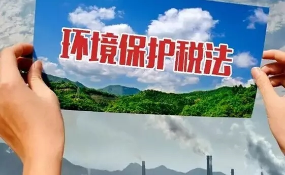 环保税开征,33万户纳税人4月迎首个征期|环保