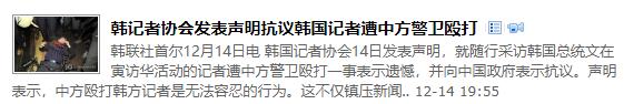 """▲韩联社关注""""记者在中国采访遭殴打""""一事。(报道截图)"""
