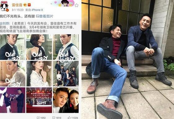 """雷佳音本色出演""""老男孩"""" 全程自恋金句不断"""