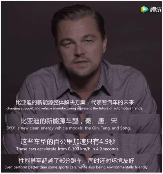 2017年,比亚迪斥资请小李子代言BYD唐汽车