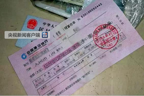 云南一男子网购19亿巨额存单 银行提现吓