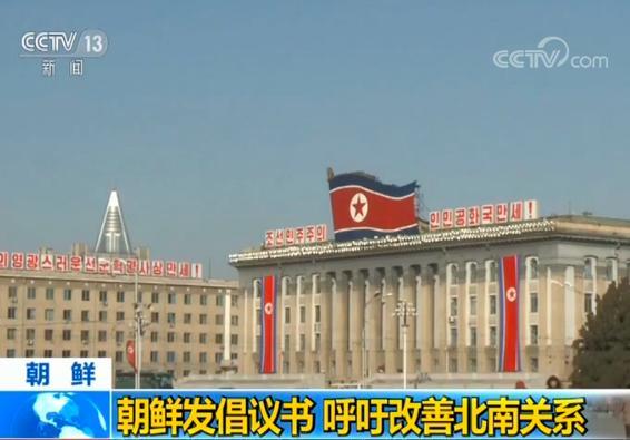 朝中社:朝鲜政府、政党和团体发表倡议书 呼