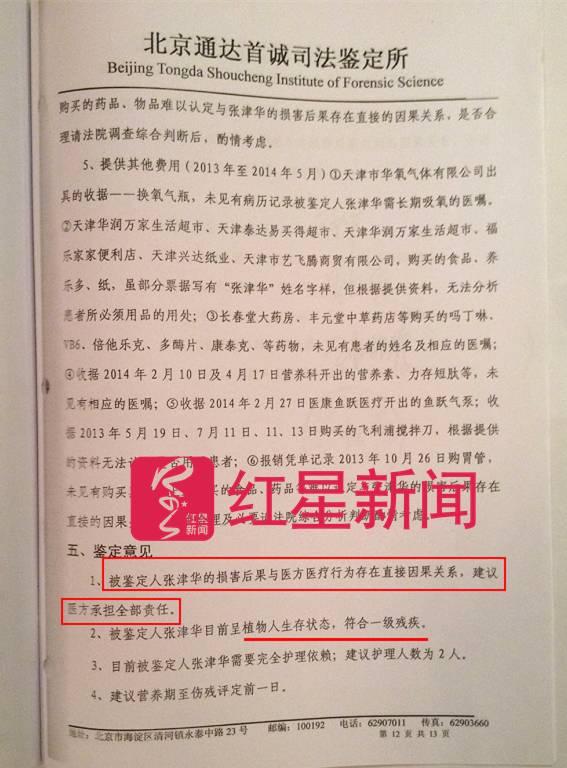 ▲司法鉴定书部分内容 受访者供图