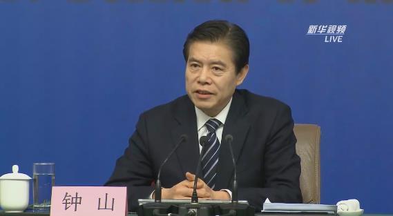 行记者会,邀请商务部部长钟山、副部长兼国际贸易谈判副代表王受