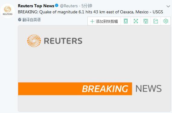外媒:墨西哥发生6.1级地震 首都有震感并拉响警报|墨西哥|警报|首都