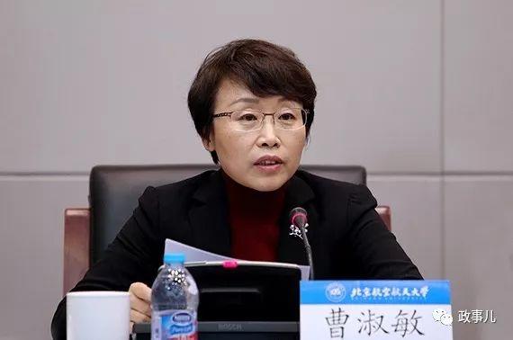 曹淑敏,现任任北航党委书记。