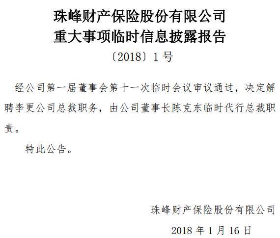 珠峰财险声明:解聘李更总裁职务 董事长