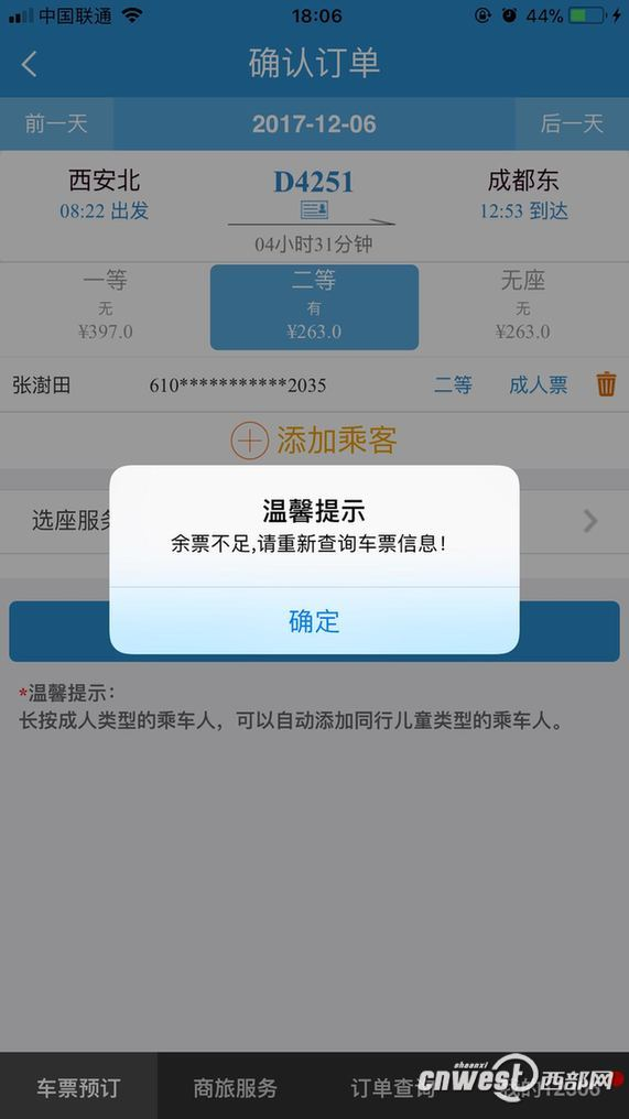 """火爆!西成高铁开票5分钟首发车票已被""""秒刷"""""""