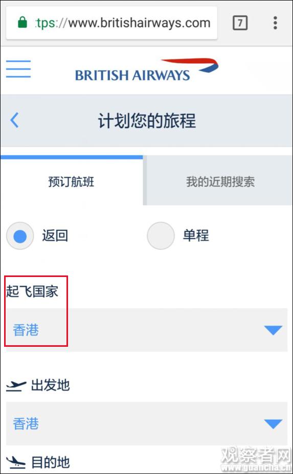 """英航官网将中国台湾改""""台湾"""" 网友:作大去世节奏"""