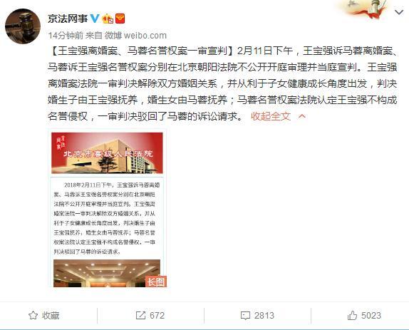 王宝强离婚案最新消息一审宣判结果 儿子归宝强马蓉