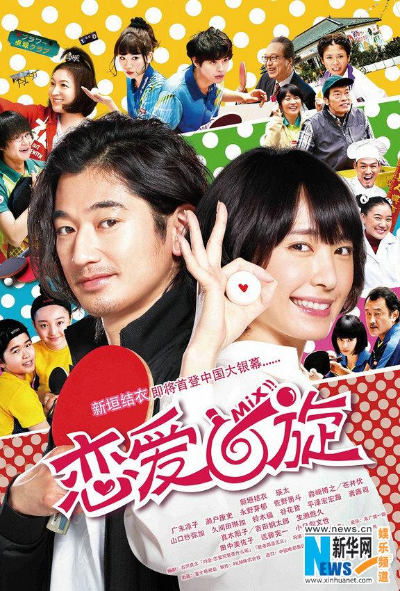 日本影片《混合双打》即将引进 更名《恋爱回旋》