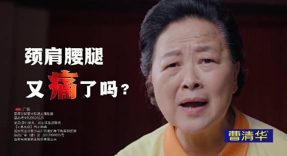 ▲曹清华胶囊广告截图