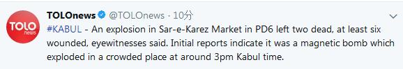 阿富汗喀布尔一个市场发生爆炸 至少造成2死6伤