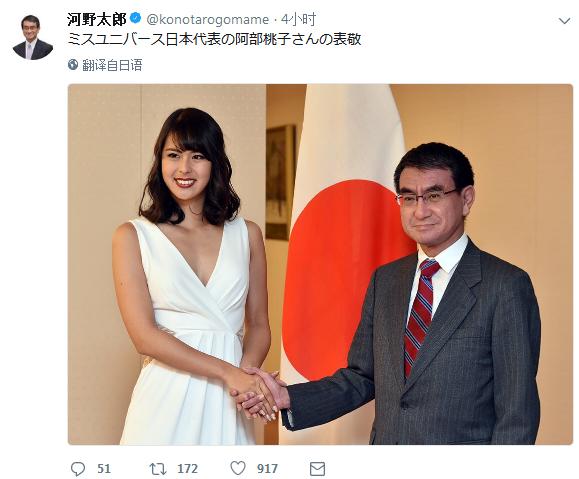日本外相河野太郎的推文截圖