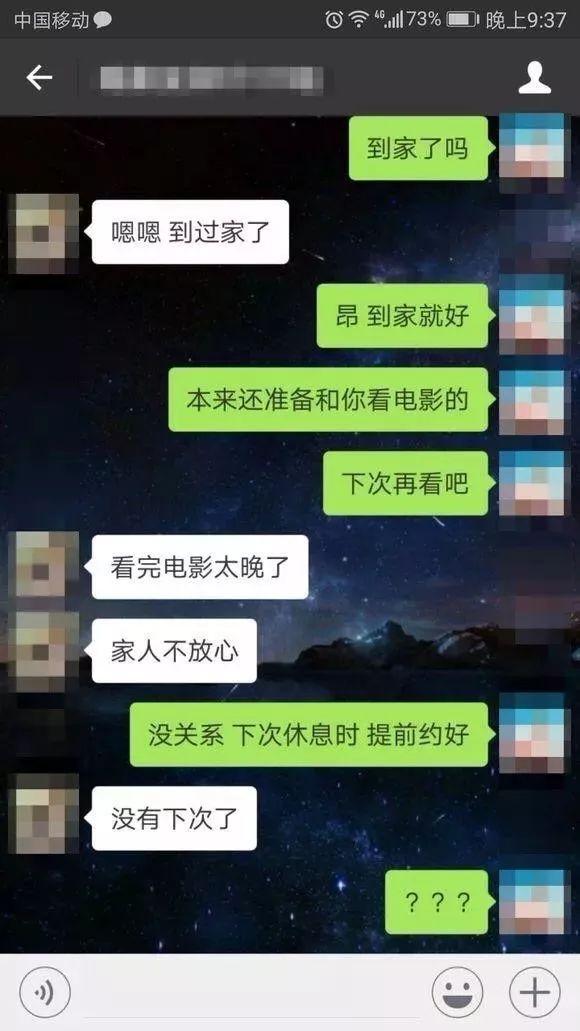 小伙相亲约会回来,姑娘在微信拒绝了他!理由竟